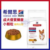 現貨送飼料) 希爾思 Hills 1-6歲 成犬優質健康雞肉與大麥配方 (小顆粒) 全新升級 3kg x1包