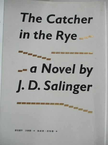 【書寶二手書T1/翻譯小說_BYN】The Catcher in the Rye麥田捕手_沙林傑, 施咸榮
