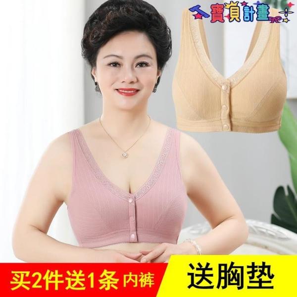 舒適內衣 純棉背心式前扣媽媽內衣新款2020爆款女無鋼圈文胸中老年大碼美背 寶貝計畫