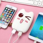 行動電源 迷你充電寶可愛卡通蘋果手機充電寶小巧安卓移動電源便攜快充【限時折扣好康八折】