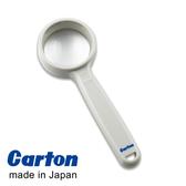【日本Carton】10x/35mm 日本製非球面手持型高倍放大鏡