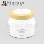 立坽『深層護髮』台灣萊雅公司貨 KERASTASE卡詩 金緻柔馭黃金髮膜500ml HH08