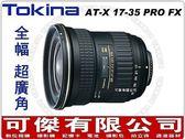 TOKINA AT-X 17-35 PRO FX 全片幅 魚眼 超廣角 立福公司貨 適Canon Nikon 可傑