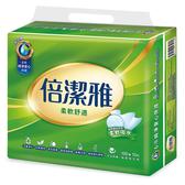 倍潔雅抽取式衛生紙100抽10包【康是美】x8入團購組