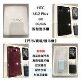 【拆封福利品】宏達電 HTC U12 Plus 6吋 6G/64G 3500mAh IP68防水塵 臉部辨識 智慧型手機~送玻保+空壓