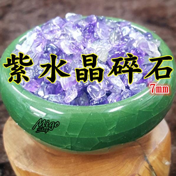【紫水晶碎石 7mm】100g風水招財求好人緣事業運粒碎石水晶聚寶蛋