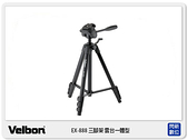 Velbon EX-888 三腳架 含QB-46快拆板 腳架套(EX888,立福公司貨)