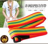 【小麥老師 樂器館】非洲鼓背帶 非洲鼓 【L80】 GT43背帶 金盃鼓背帶 金盃鼓 雙肩背帶 彩色款