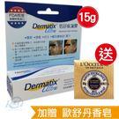專品藥局 Dermatix Ultra 倍舒痕凝膠 15g 加贈 歐舒丹香皂 (美國原裝進口) 【2003728】