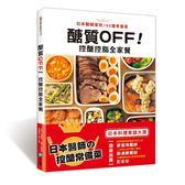 (二手書)醣質OFF!控醣控脂全家餐:日本醫師家的102道常備菜