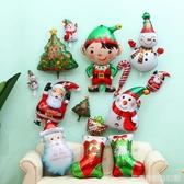 聖誕節氣球裝飾頭箍氣球布置拱門立柱小禮品商場酒吧地推玩具 居家物語