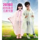 兒童透明雨衣 環保雨衣 大童雨衣 男女童雨衣雨具學生雨衣環保時尚 88071