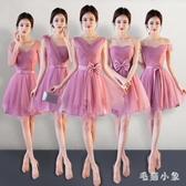 伴娘服仙氣質短款洋裝2020新款夏季團姐妹裙生日派對宴會小禮服女 LR22188『毛菇小象』