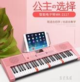 美女孩粉色電子琴成人幼兒初學者入門61鋼琴鍵成年琴88 xy5182【原創風館】