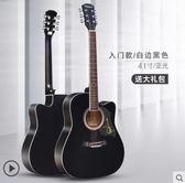 吉他初學者男學生用樂器學生女通用民謠吉他木igo爾碩數位3c