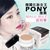 韓國 Malu Wilz 完美魔法遮瑕膏(6g 附粉撲) 4款可選【小三美日】