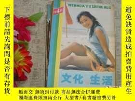 二手書博民逛書店文化與生活罕見1985 4(陳沖封面)》文泉生活類50521-2