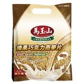 【馬玉山】榛果巧克力燕麥片(10入)