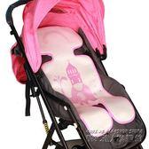 嬰兒推車涼席兒童寶寶安全座椅涼席夏季初生兒傘車冰絲席墊子通用