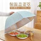 保溫菜罩加大號可折疊餐桌蓋菜罩家用食物飯菜罩子桌蓋飯罩傘 YDL
