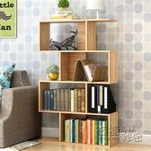 耐家書架置物架簡易創意個性簡約陳列架櫃子自由組合小書架落地HM 衣櫥の秘密
