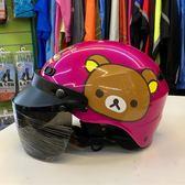 卡通安全帽,雪帽,K825,拉拉熊/#1桃紅,附抗UV-PC安全鏡片