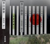 寒山鐘聲 一聲佛號一生心 13 CD 淨妙梵韻 免運 (購潮8)