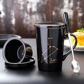 馬克杯陶瓷帶蓋勺泡茶杯過濾咖啡杯簡約情侶水杯 優樂居