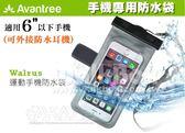 『海思』Avantree Walrus運動音樂手機防水袋(可接防水耳機) 附吊繩 iPhone 6 Plus 臂套 游泳路跑適用