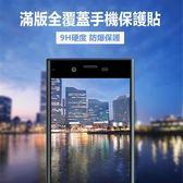 SONY XPERIA XA1 Plus 手機保護貼 滿版 全屏 鋼化膜 防指紋 玻璃貼 硬邊 手機 貼膜 螢幕保護貼