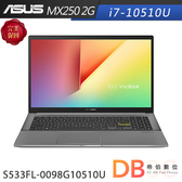 ASUS S533FL-0098G10510U 15.6吋 i7-10510U 2G獨顯 搖滾黑筆電(六期零利率)-送技嘉變速滑鼠