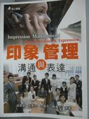 【書寶二手書T1/大學商學_WEE】印象管理-溝通與表達_胡愈寧