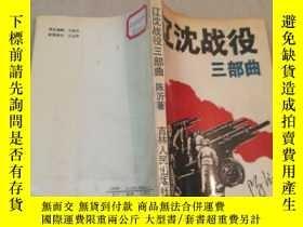 二手書博民逛書店罕見遼瀋戰役三部曲Y202668 陳沂 吉林人民