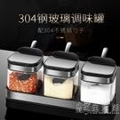 304不銹鋼調料盒套裝調味料家用廚房組合套裝味精鹽玻璃調料罐子 小時光生活館