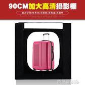攝影棚配件 LED90cm高清大型攝影棚產品拍照補光攝影器材套裝柔光箱 igo 玩趣3C
