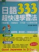 【書寶二手書T1/語言學習_JLL】日語333超快速學習法-3個訣竅,3個階段,3天說一口流利日語