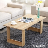茶幾簡約現代木質小茶幾榻榻米茶幾簡易小木桌矮桌方桌飄窗小桌子 ATF 米希美衣