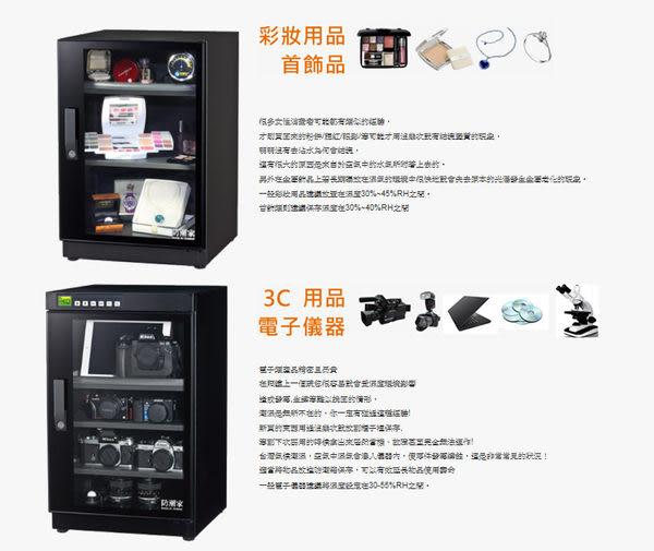 【EC數位】防潮家 FD-60C 電子防潮箱 59L 五年保固 免運費 台灣製造