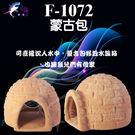 魚缸裝飾品 F-1072 蒙古包 魚缸裝飾 魚缸擺設 魚蝦躲藏