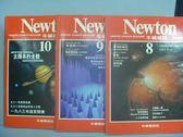 【書寶二手書T6/雜誌期刊_RHD】牛頓_8~10集間_共3本合售_太陽系的全貌等
