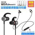 磁吸藍芽耳機 運動無線耳機 HANG W...