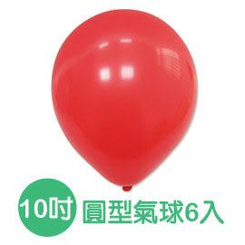 珠友 BI-03016 台灣製- 10吋圓型氣球/小包裝