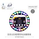 『堃喬』micro:bit專用 全彩LED燈環擴展板 兼容Arduino控制板 適合中小學 課綱 生活科技 『堃邑Oget』