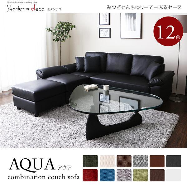 MODERN DECO / AQUA 阿卡北歐風機能L型沙發 - 12色可選 / H&D DESIGN