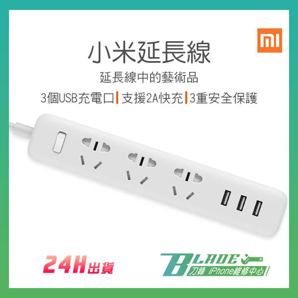 小米延長線 米家 小米插線板 小米 原裝正品 延長線 插線板 USB插孔 萬用插座 現貨