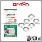 【愛車族購物網】日本AMON 靜音防震螺栓膠片(6入) 2666