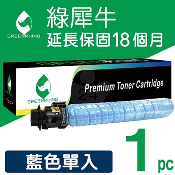 [Greenrhino 綠犀牛]for RICOH MP C2003 / C2004 / C2503 / C2504 藍色環保影印機碳粉匣
