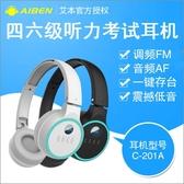 聽力專用耳機無線音頻AF調頻fm收音功能四級聽力耳機頭戴式【限時八折】