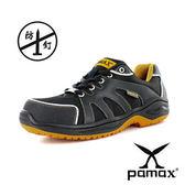 【PAMAX帕瑪斯】防穿刺-止滑鋼頭鞋-透氣布面-夜間反光設計 ※ P666S02