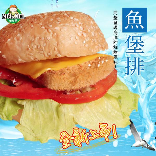 【有buy有保庇】魚堡排 (20片裝)